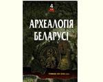 Археалогія Беларусі. Т. 4. Помнікі XIV — XVIII стст.