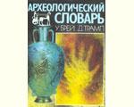 Брей, У., Трамп Д. Археологический словарь
