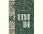 Алексеев Л.В. Полоцкая земля в IX–XIII вв.