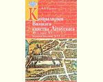 Груша А.І. Канцылярыя ВКЛ Вялікага княства Літоўскага