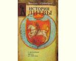 Гудавичус, Э. История Литвы. Том I. С древнейших времён до 1569 года