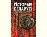 Гісторыя Беларусі ў 6 т. Том 1