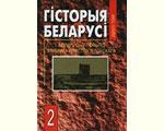 Гісторыя Беларусі ў 6 т. Том 2