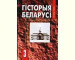 Гісторыя Беларусі ў 6 т. Том 3