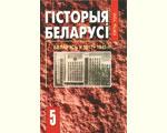 Гісторыя Беларусі У 6 т. Т. 5 Беларусь у 1917 – 1945 гг.