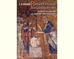 Иванов С.А. Византийское миссионерство