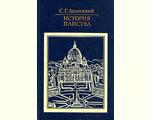 Лозинский С.Г. История папства