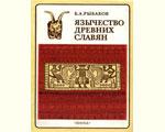 Рыбаков Б.А. Язычество древних славян