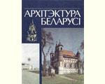 Архітэктура Беларусі энцыклапедычны даведнік