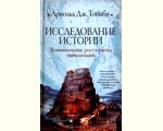 Тойнби А. Исследование истории. Т. 1. Возникновение, рост и распад цивилизаций