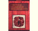 Уханова Е.В. У истоков славянской письменности