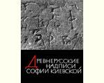 Высоцкий С.А. Древнерусские надписи Софии Киевской
