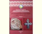 Беларускае Падзвінне-2011: вопыт, методыка і вынікі палявых і міждысцыплінарных даследаванняў ч. 1