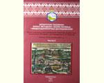 Беларускае Падзвінне-2011: вопыт, методыка і вынікі палявых і міждысцыплінарных даследаванняў ч. 2