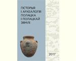 Гісторыя і археалогія Полацка і Полацкай зямлі 2017