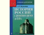 Кузьмин, А.Г. История России с древнейших времён до 1618 г. Кн. 1