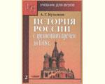 Кузьмин, А.Г. История России с древнейших времён до 1618 г. Кн. 2