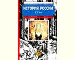История России. ХХ век