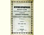 Историко-юридические материалы (ИЮМ). — Вып. 7