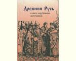 Древняя Русь в свете зарубежных источников: Учебное пособие