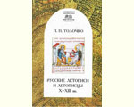 Толочко, П.П. Русские летописи и летописцы X — XIII вв.