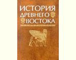 Кузищин В.И. История древнего востока